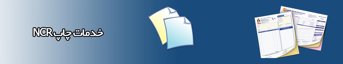 کاغذ کاربن لس(NCR)