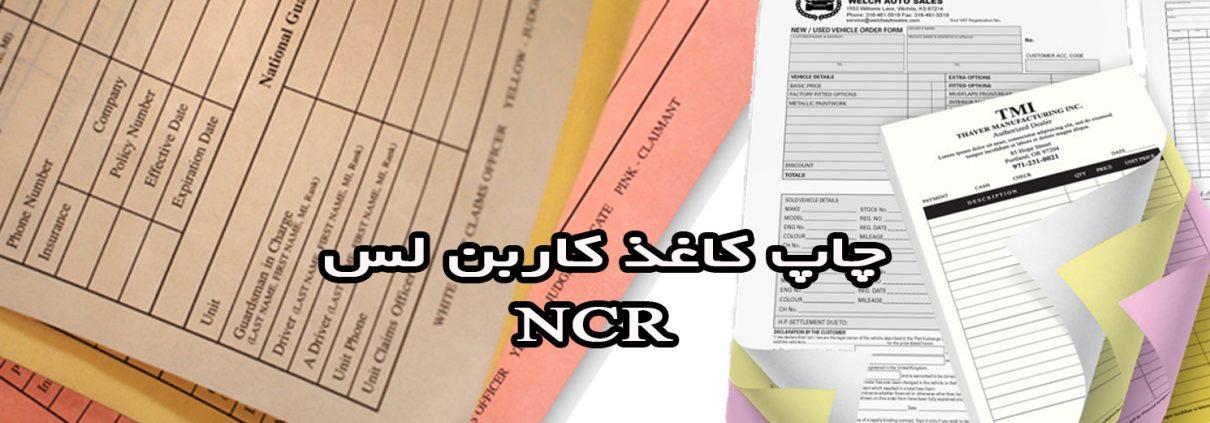 NCR کاغذ