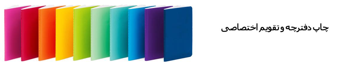 دفترچه اختصاصی